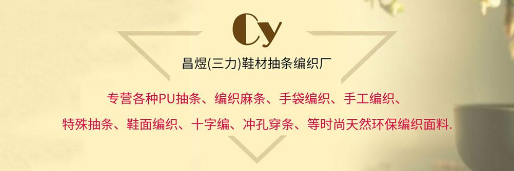 昌煜(三力)鞋材抽条编织厂
